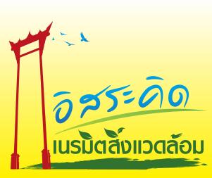bangkokidea